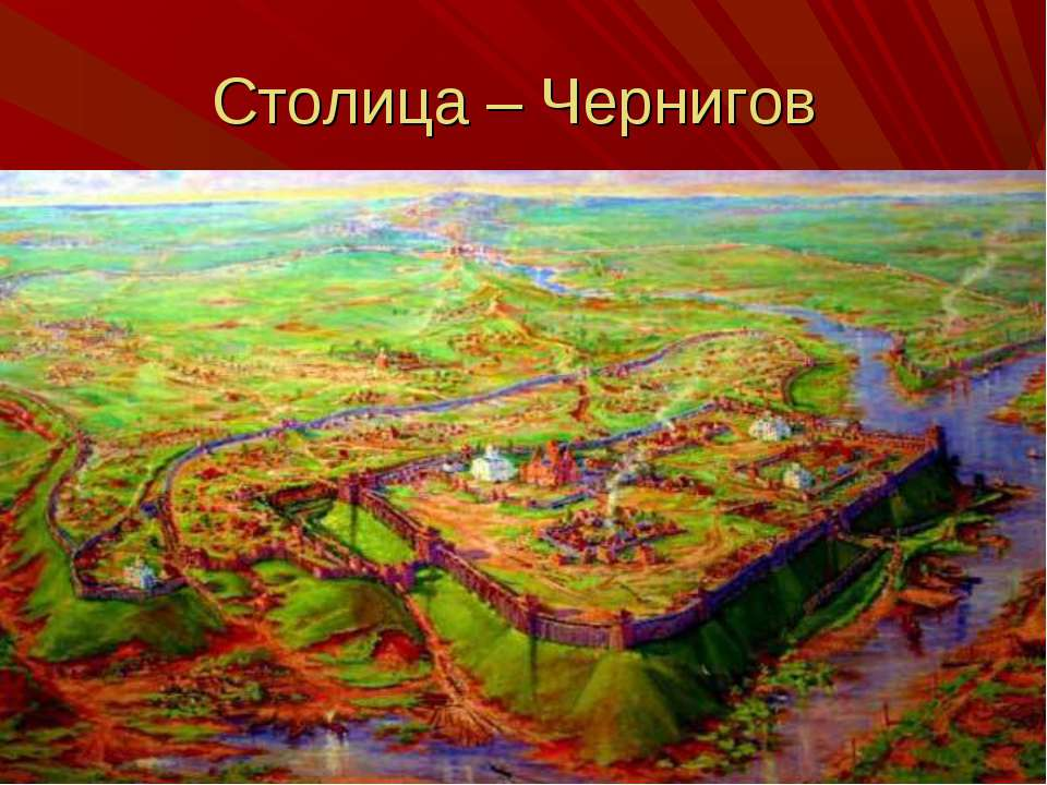 Столица – Чернигов