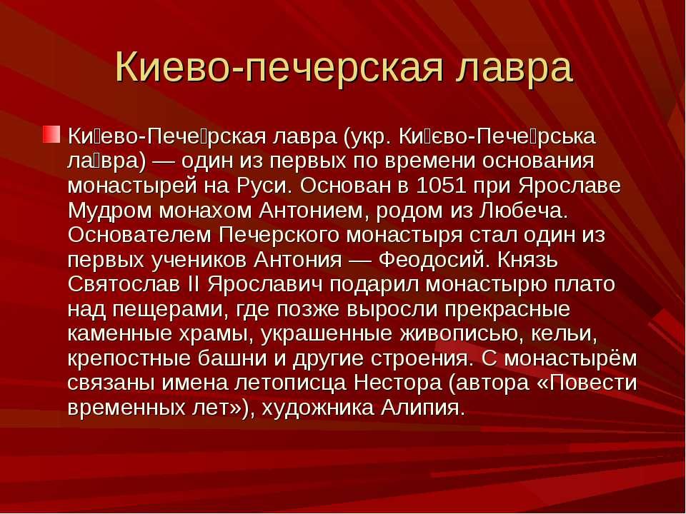 Киево-печерская лавра Ки ево-Пече рская лавра (укр. Ки єво-Пече рська ла вра)...
