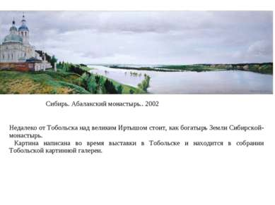 Сибирь. Абалакский монастырь.. 2002 Недалеко от Тобольска над великим Иртышом...