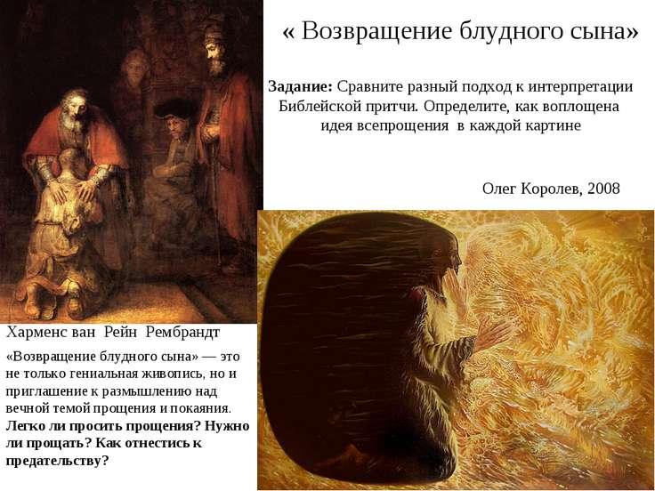 « Возвращение блудного сына» Олег Королев, 2008 Харменс ван Рейн Рембрандт За...