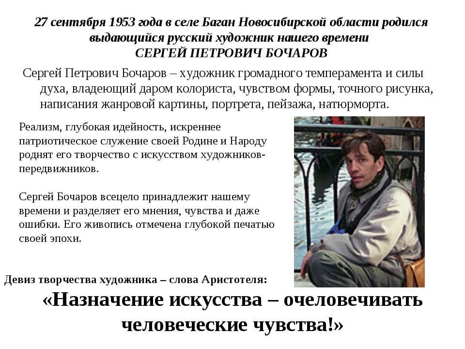 27 сентября 1953 года в селе Баган Новосибирской области родился выдающийся р...