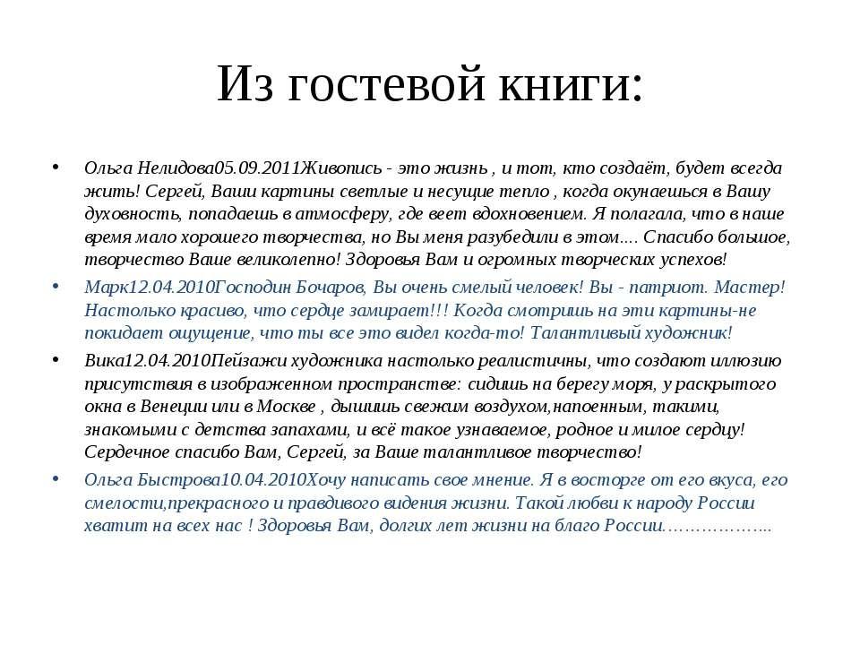 Из гостевой книги: Ольга Нелидова05.09.2011Живопись - это жизнь , и тот, кто ...