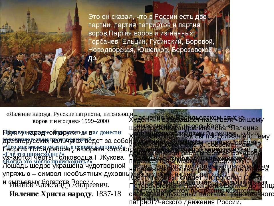 «Явление народа. Русские патриоты, изгоняющие воров и негодяев» 1999–2000 Ива...