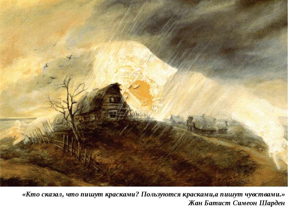 «Кто сказал, что пишут красками? Пользуются красками,а пишут чувствами.» Жан ...