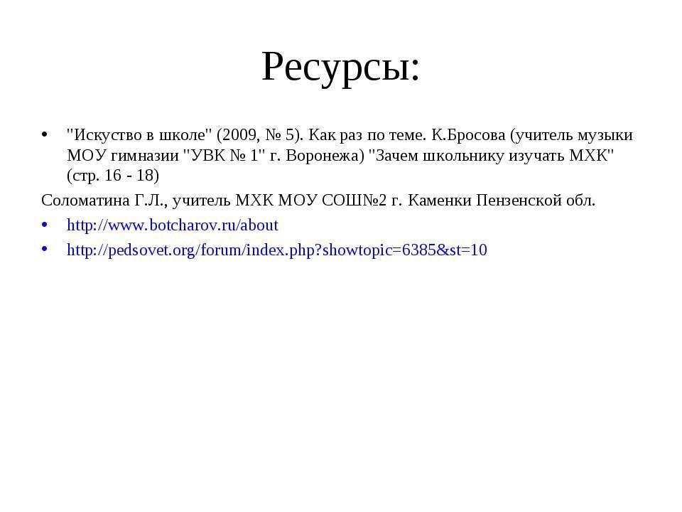"""Ресурсы: """"Искуство в школе"""" (2009, № 5). Как раз по теме. К.Бросова (учитель ..."""