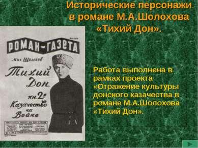 Исторические персонажи в романе М.А.Шолохова «Тихий Дон». Работа выполнена в ...