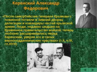 Керенский Александр Федорович «После самоубийства генерала Крымова с повинной...