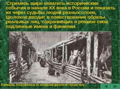 Стремясь шире охватить исторические события в начале XX века в России и показ...