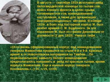 В августе — сентябре 1919 возглавил рейд белогвардейской конницы по тылам сов...