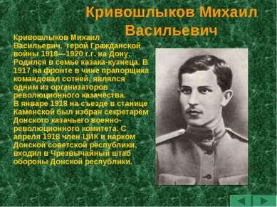 Кривошлыков Михаил Васильевич Кривошлыков Михаил Васильевич, герой Гражданско...