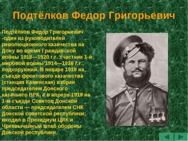 Подтёлков Федор Григорьевич -один из руководителей революционного казачества ...