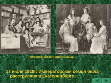 17 июля 1918г. Императорская семья была расстреляна в Екатеринбурге. Императо...