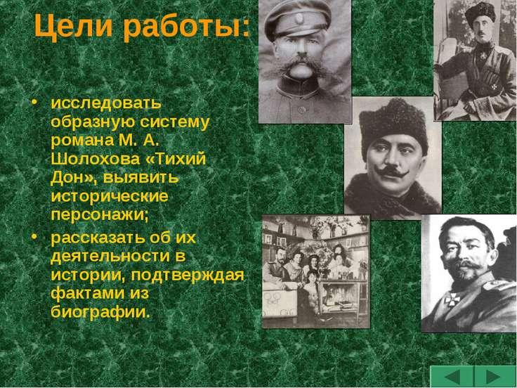 Цели работы: исследовать образную систему романа М. А. Шолохова «Тихий Дон», ...