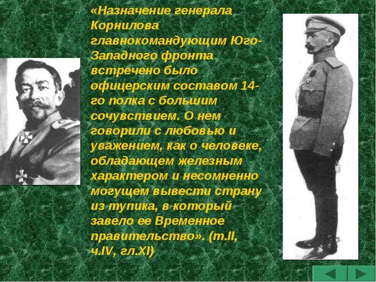 «Назначение генерала Корнилова главнокомандующим Юго-Западного фронта встрече...