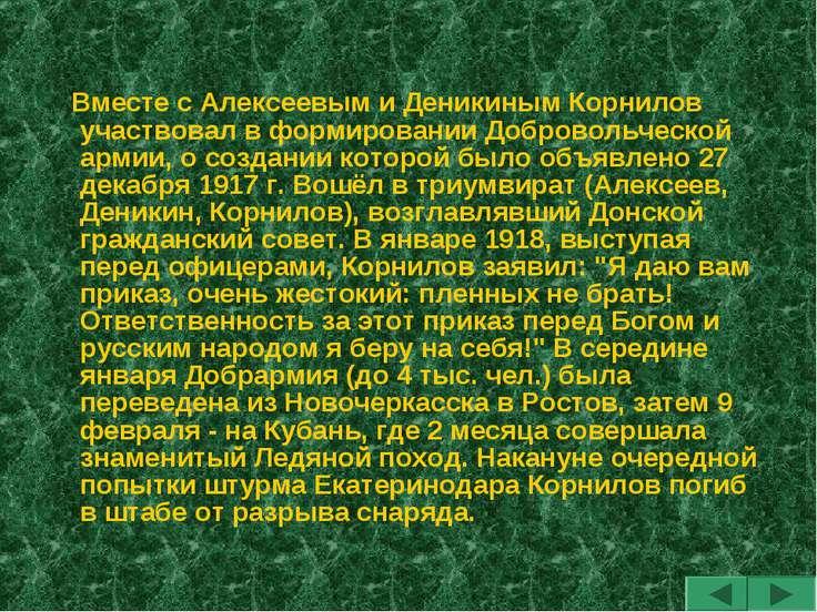 Вместе с Алексеевым и Деникиным Корнилов участвовал в формировании Добровольч...