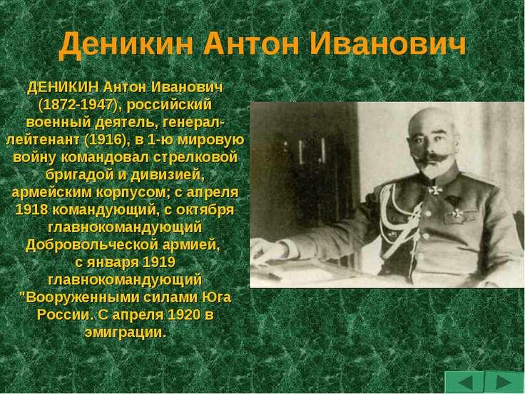 Деникин Антон Иванович ДЕНИКИН Антон Иванович (1872-1947), российский военный...