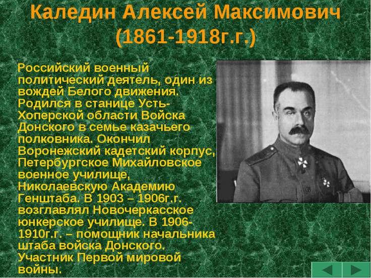 Каледин Алексей Максимович (1861-1918г.г.) Российский военный политический де...