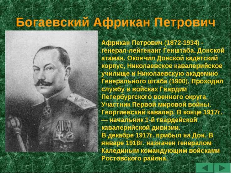 Богаевский Африкан Петрович Африкан Петрович (1872-1934) - генерал-лейтенант ...