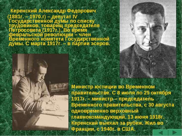 Керенский Александр Федорович (1881г. – 1970.г) – депутат IV Государственной ...