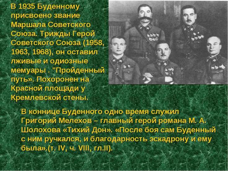 В 1935 Буденному присвоено звание Маршала Советского Союза. Трижды Герой Сове...