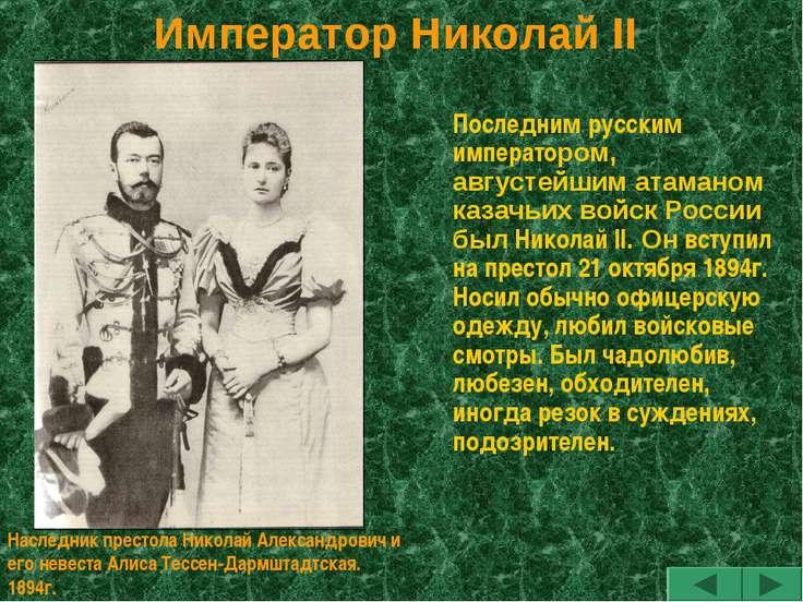Император Николай II Последним русским императором, августейшим атаманом каза...
