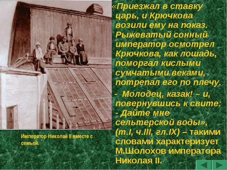 «Приезжал в ставку царь, и Крючкова возили ему на показ. Рыжеватый сонный имп...