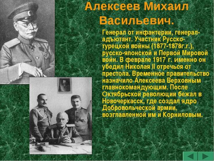 Алексеев Михаил Васильевич. Генерал от инфантерии, генерал-адъютант. Участник...
