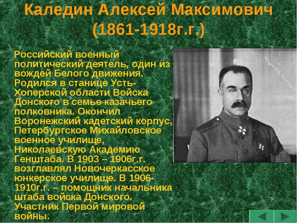 Картинки по запросу генерал каледин в гражданской войне