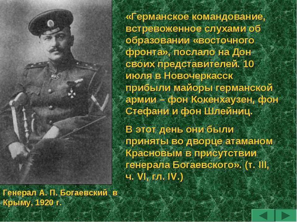 Генерал А. П. Богаевский в Крыму, 1920 г. «Германское командование, встревоже...