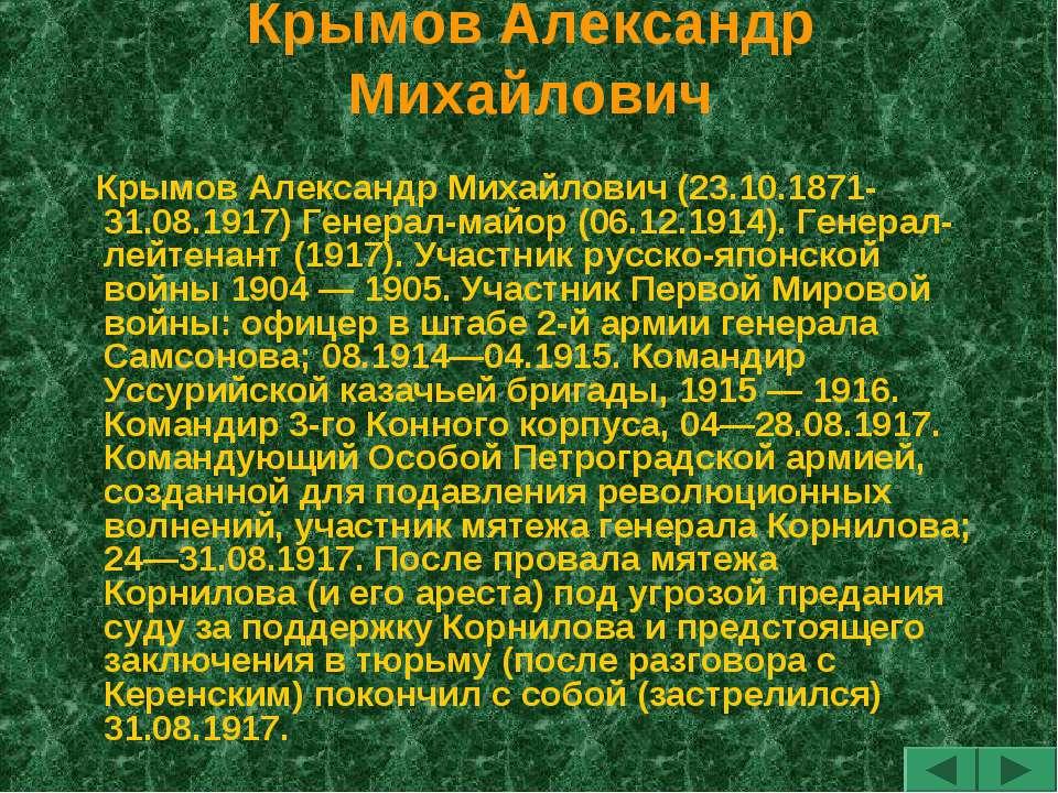 Крымов Александр Михайлович Крымов Александр Михайлович (23.10.1871-31.08.191...