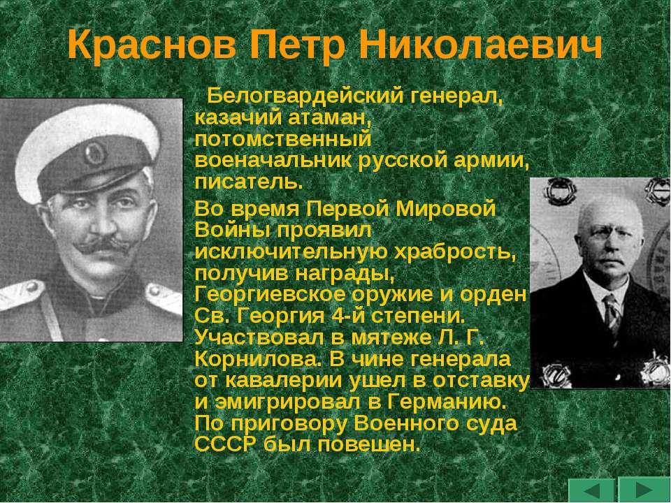 Краснов Петр Николаевич Белогвардейский генерал, казачий атаман, потомственны...