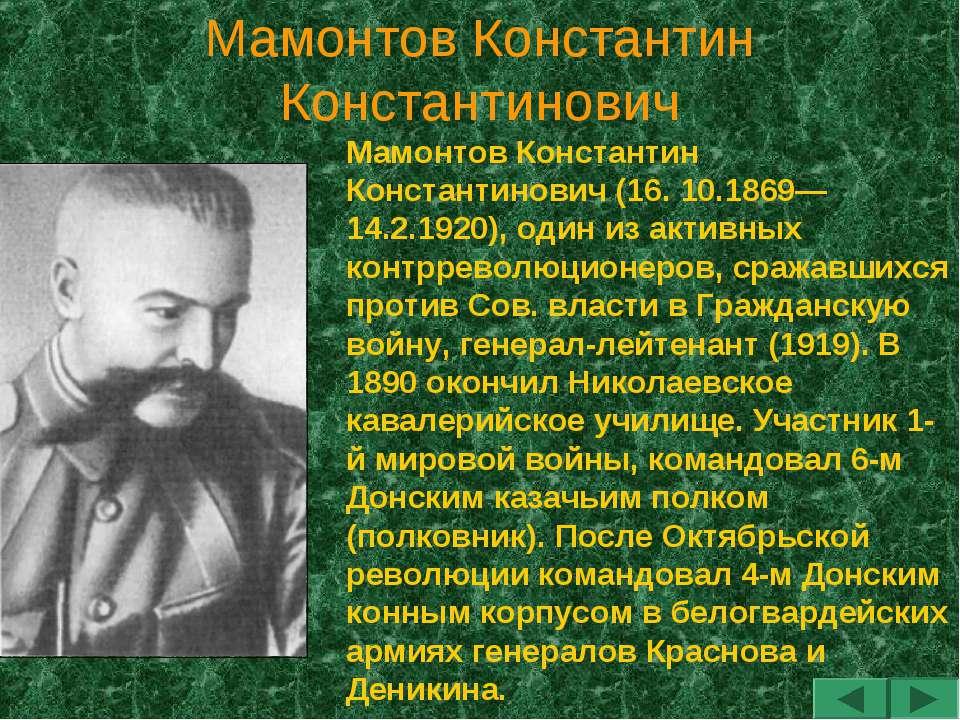 Мамонтов Константин Константинович Мамонтов Константин Константинович (16. 10...