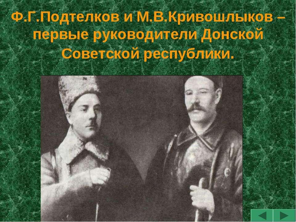 Ф.Г.Подтелков и М.В.Кривошлыков – первые руководители Донской Советской респу...