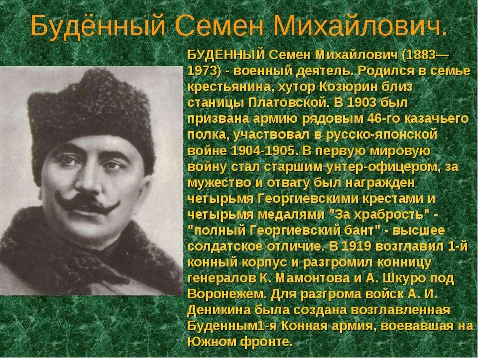Будённый Семен Михайлович. БУДЕННЫЙ Семен Михайлович (1883— 1973) - военный д...