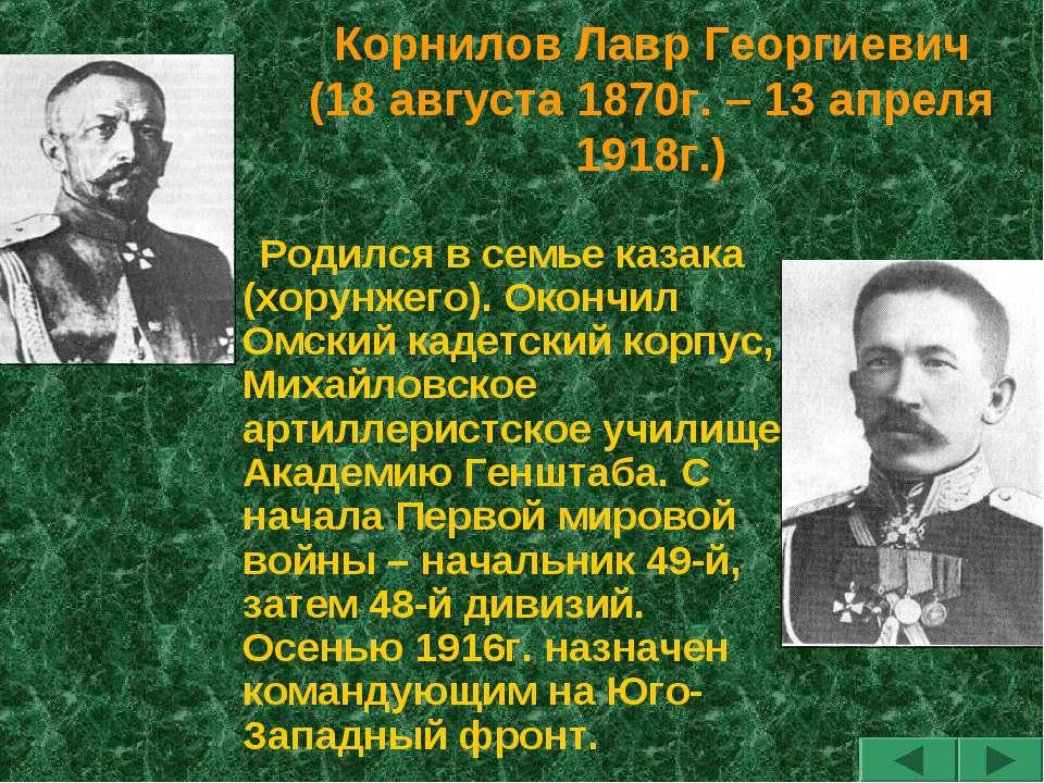 Корнилов Лавр Георгиевич (18 августа 1870г. – 13 апреля 1918г.) Родился в сем...