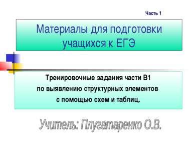 Материалы для подготовки учащихся к ЕГЭ Тренировочные задания части В1 по выя...
