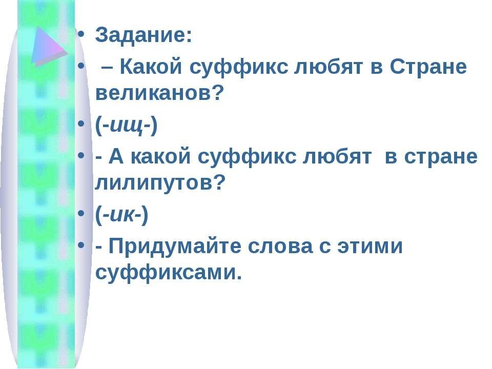 Задание: – Какой суффикс любят в Стране великанов? (-ищ-) - А какой суффикс л...