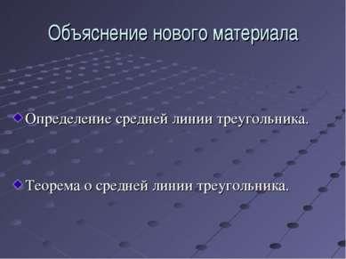 Объяснение нового материала Определение средней линии треугольника. Теорема о...
