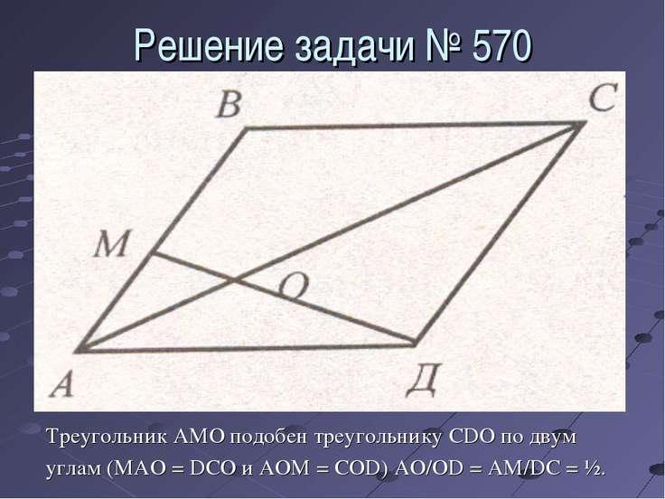 Решение задачи № 570 Треугольник AMO подобен треугольнику CDO по двум углам (...