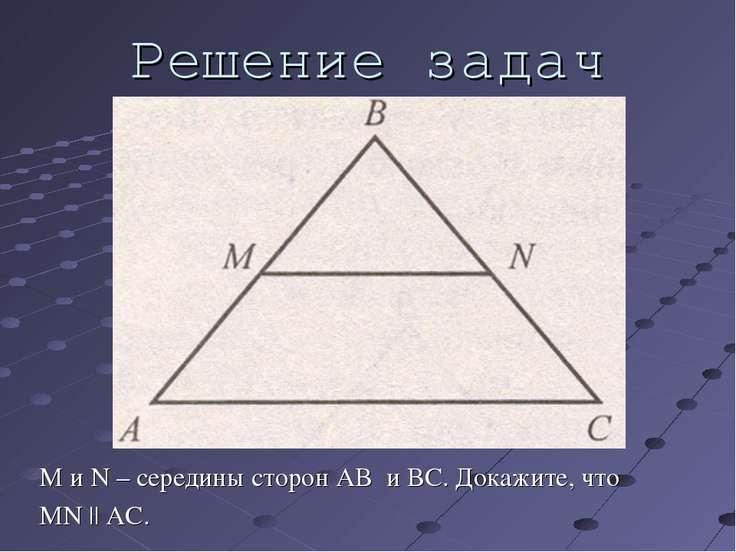 Решение задач М и N – середины сторон AB и BC. Докажите, что MN || AC.