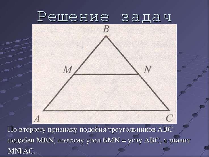 Решение задач По второму признаку подобия треугольников ABC подобен MBN, поэт...
