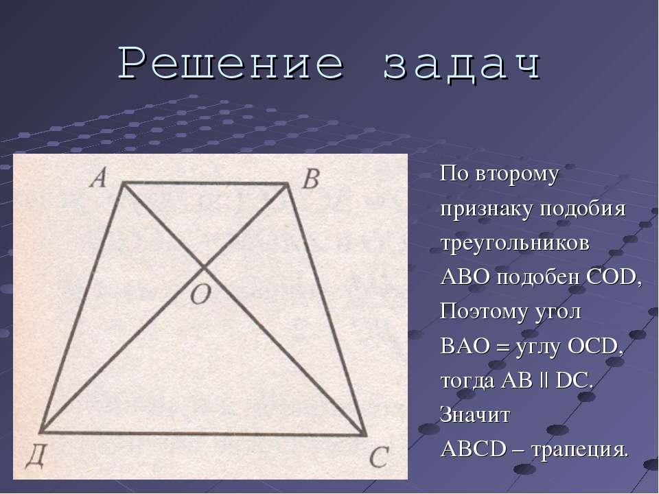 Решение задач По второму признаку подобия треугольников ABO подобен COD, Поэт...