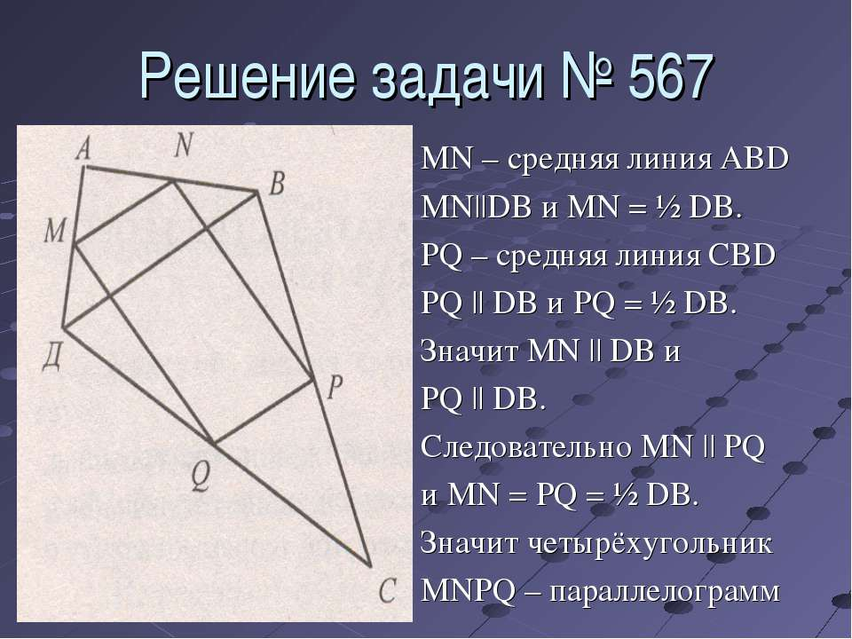 Решение задачи № 567 MN – средняя линия ABD MN||DB и MN = ½ DB. PQ – средняя ...