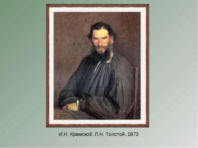 И.Н. Крамской. Л.Н. Толстой. 1873