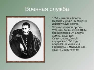 Военная служба 1851 – вместе с братом Николаем уехал на Кавказ в действующую ...