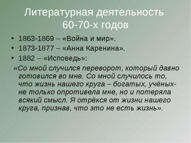 Литературная деятельность 60-70-х годов 1863-1869 – «Война и мир». 1873-1877 ...