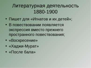 Литературная деятельность 1880-1900 Пишет для «Игнатов и их детей»; В повеств...