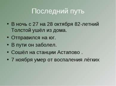 Последний путь В ночь с 27 на 28 октября 82-летний Толстой ушёл из дома. Отпр...