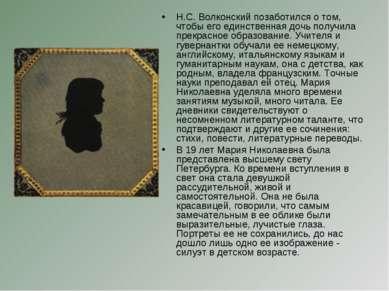 Н.С. Волконский позаботился о том, чтобы его единственная дочь получила прекр...