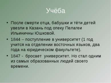 Учёба После смерти отца, бабушки и тёти детей увезли в Казань под опеку Пелаг...